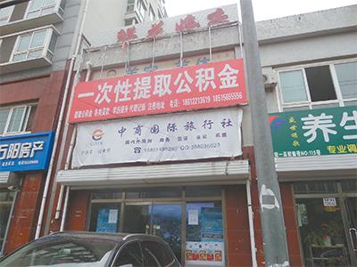 兴谷街道文化北街金乡嘉园9号楼周边破损广告,玻璃贴字